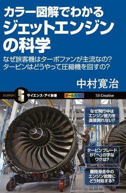 カラー図解でわかるジェットエンジンの科学 なぜ旅客機はターボファンが主流なの?タービンはどうやって圧縮機を回すの?-電子書籍