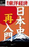 日本史再入門―週刊東洋経済eビジネス新書No.263