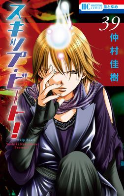 スキップ・ビート! 39巻-電子書籍