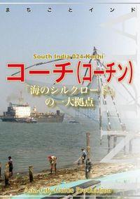 【audioGuide版】南インド024コーチ(コーチン) ~「海のシルクロード」の一大拠点