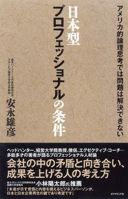 日本型プロフェッショナルの条件-電子書籍