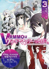 【購入特典】『VRMMOはウサギマフラーとともに。 3』BOOK☆WALKER限定書き下ろしショートストーリー