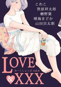 LOVE & ×××[アンソロジー短編集]