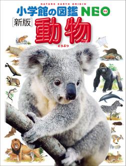 小学館の図鑑NEO〔新版〕動物-電子書籍