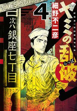 ヤミの乱破(4)-電子書籍