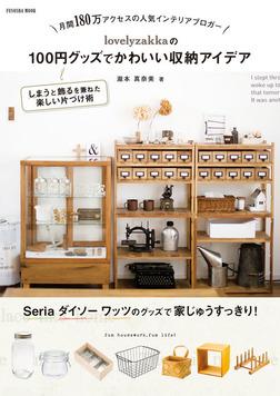 lovelyzakkaの100円グッズでかわいい収納アイデア-電子書籍