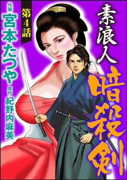 素浪人暗殺剣(分冊版) 【第4話】-電子書籍