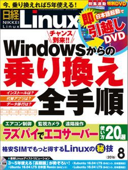 日経Linux(リナックス) 2016年 8月号 [雑誌]-電子書籍