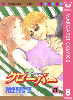 クローバー 8-電子書籍