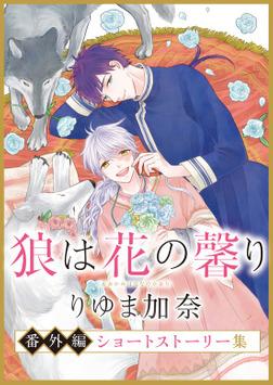 狼は花の馨り 番外編 ショートストーリー集-電子書籍