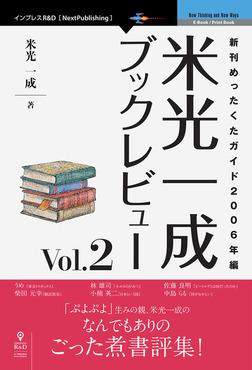 米光一成ブックレビュー Vol.2 新刊めったくたガイド2006年編-電子書籍