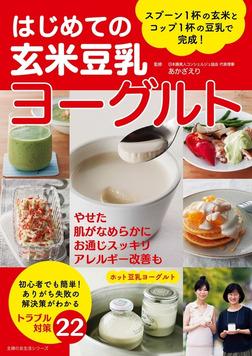 はじめての玄米豆乳ヨーグルト-電子書籍