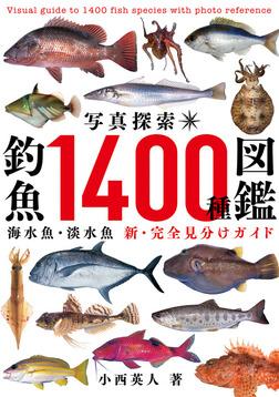 写真探索・釣魚1400種図鑑【電子特別版】-電子書籍