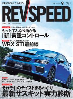 REV SPEED 2017年9月号-電子書籍