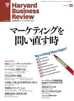 DIAMONDハーバード・ビジネス・レビュー 11年10月号-電子書籍