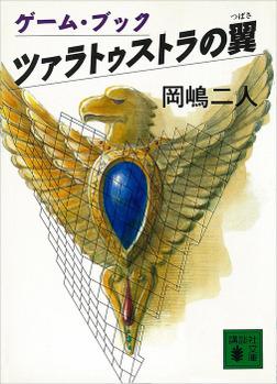 ツァラトゥストラの翼-電子書籍