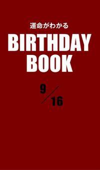 運命がわかるBIRTHDAY BOOK  9月16日