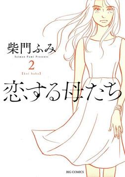 恋する母たち(2)-電子書籍