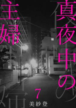 真夜中の主婦7-電子書籍