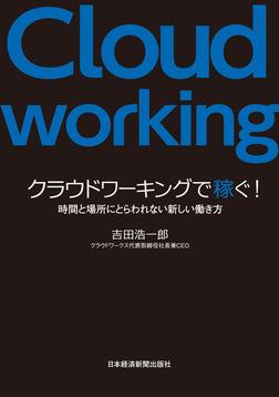 クラウドワーキングで稼ぐ!--時間と場所にとらわれない新しい働き方-電子書籍