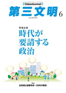 第三文明2016年6月号-電子書籍