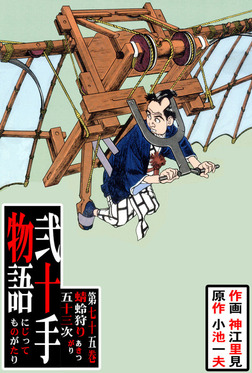 弐十手物語(75)-電子書籍