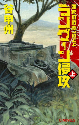 覇者の戦塵1944 ラングーン侵攻 上-電子書籍