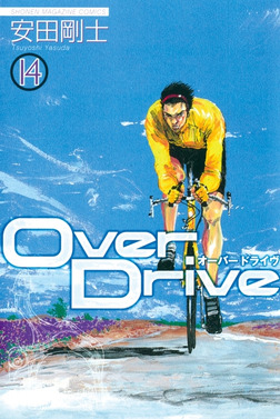 Over Drive(14)-電子書籍