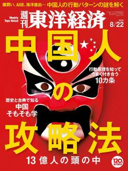 週刊東洋経済 2015年8月22日号-電子書籍