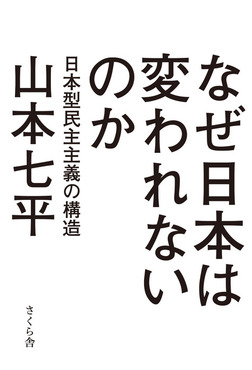 なぜ日本は変われないのか : 日本型民主主義の構造-電子書籍
