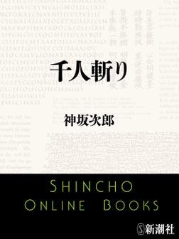 千人斬り-電子書籍