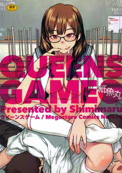 QUEENS GAME-電子書籍