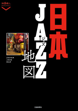 日本ジャズ地図-電子書籍