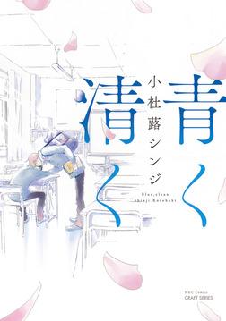 青く清く 【電子限定おまけマンガ付】-電子書籍