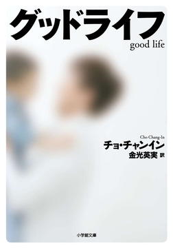 グッドライフ-電子書籍