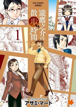 瀧鷹之介の散歩時間(1)-電子書籍