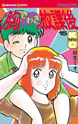 胸さわぎの放課後(15)-電子書籍