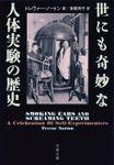 世にも奇妙な人体実験の歴史
