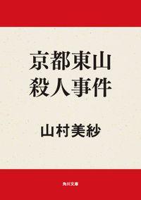 京都東山殺人事件