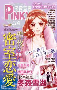 恋愛宣言PINKY vol.4