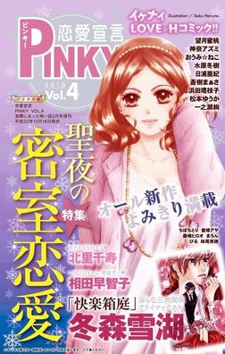 恋愛宣言PINKY vol.4-電子書籍
