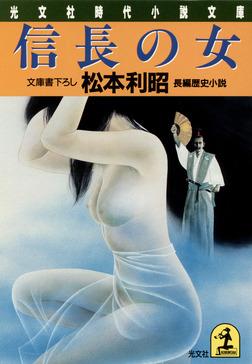 信長の女-電子書籍