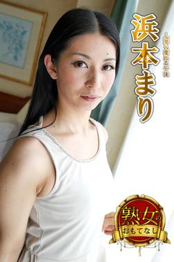 【熟女のおもてなし】人妻も濡れる午後 浜本まり-電子書籍