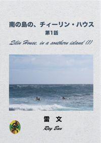 南の島の、チィーリン・ハウス(BCCKS Distribution)
