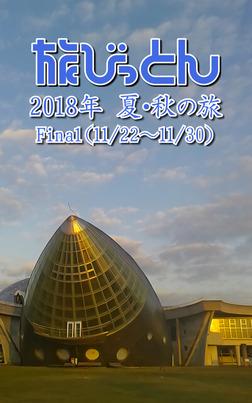 旅びっとん 2018年 夏・秋の旅 Final-電子書籍