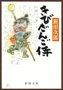 きびだんご侍-電子書籍