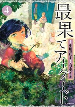 最果てアーケード 分冊版(4)-電子書籍