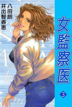 女監察医 3巻-電子書籍