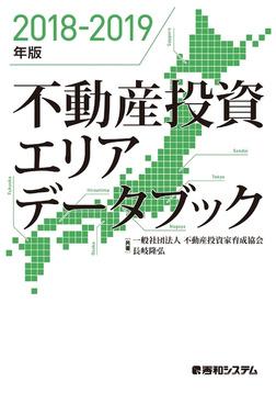 2018-2019年版 不動産投資エリアデータブック-電子書籍