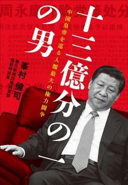 十三億分の一の男 中国皇帝を巡る人類最大の権力闘争-電子書籍
